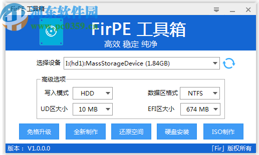 FirPE维护系统