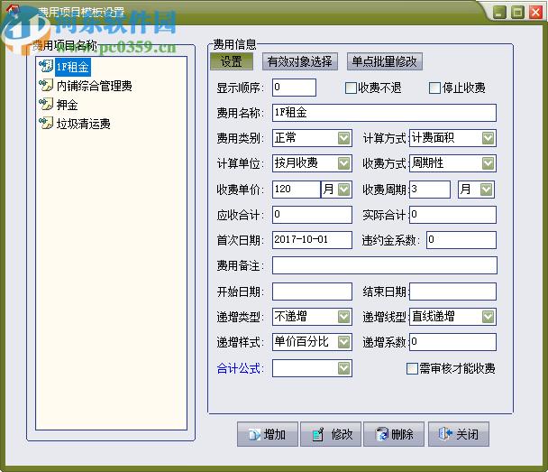 包租婆商业租赁综合管理系统