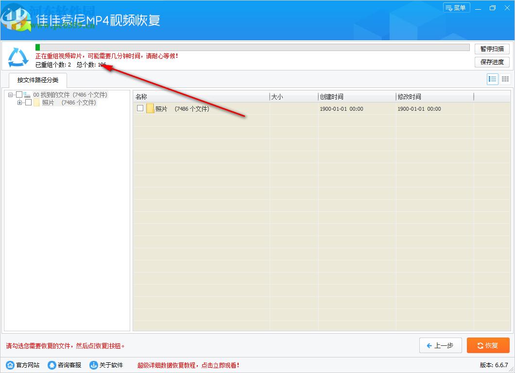佳佳索尼MP4视频恢复软件