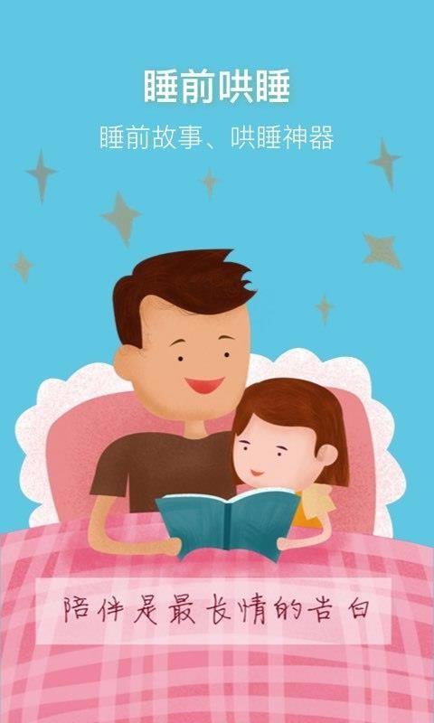 睡前讲故事(5)
