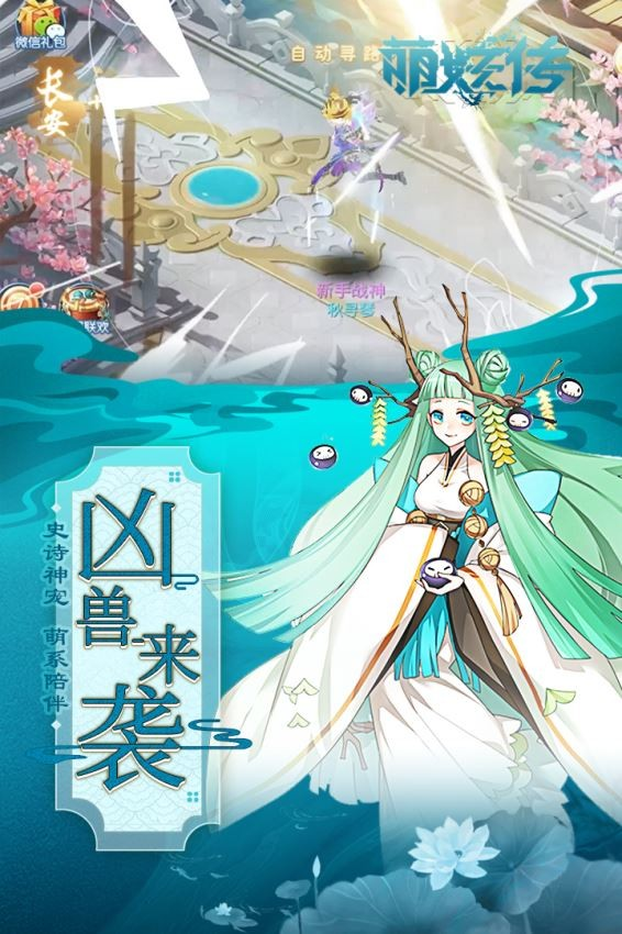 萌妖传(2)