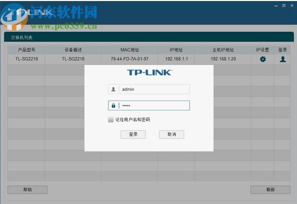 TP-LINK Web网管交换机客户端应用程序
