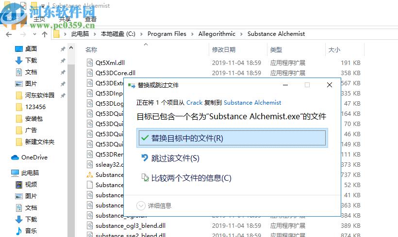 substance alchemist 2019.1破解版