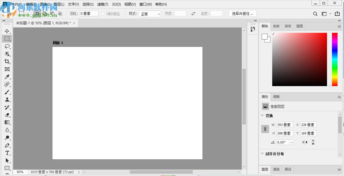 Photoshop CC 2020骨头精简版