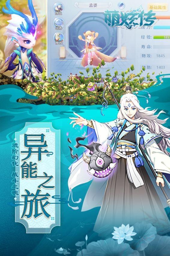 萌妖传(4)