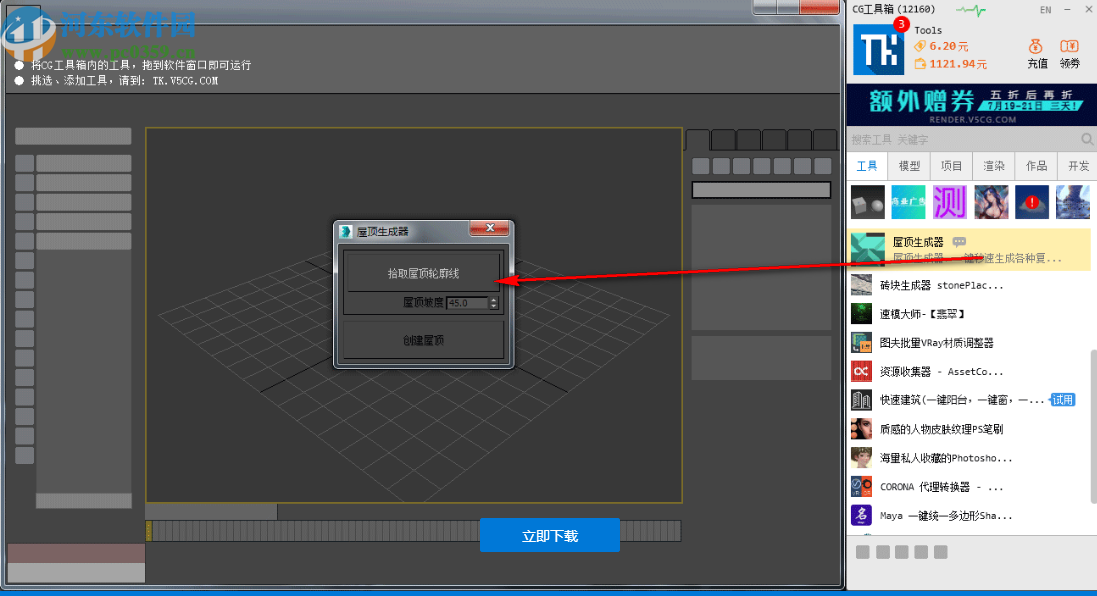 3DMax开拓者工具(CGTools)