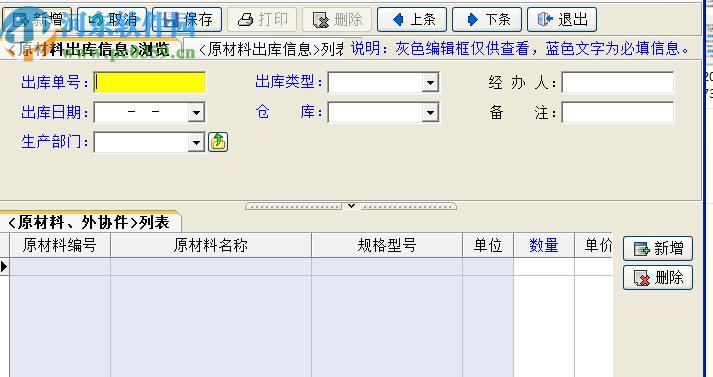 农机企业管理信息系统