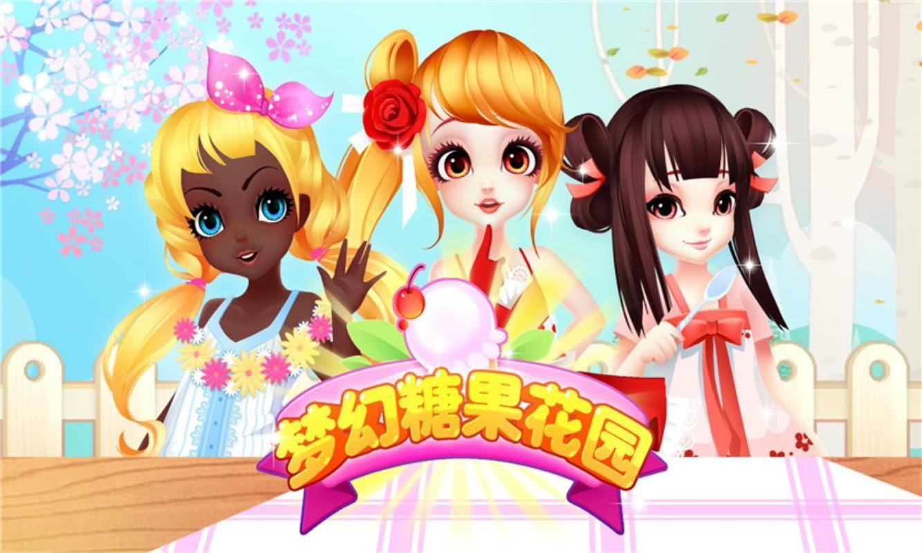 梦幻糖果花园(3)