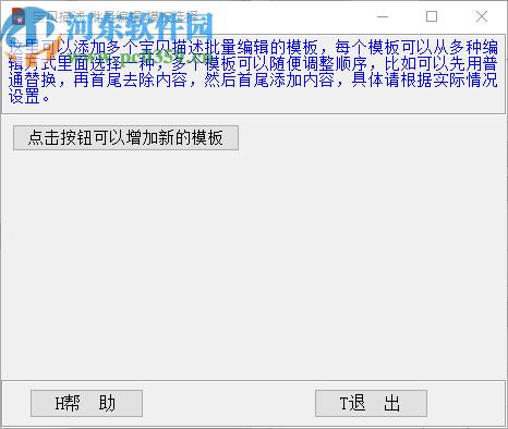 天音淘宝数据包上传软件