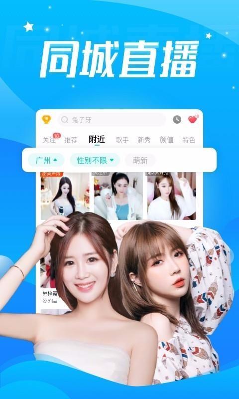 酷狗直播app(2)