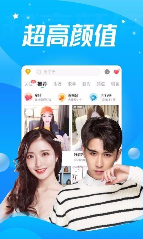 酷狗直播app(4)