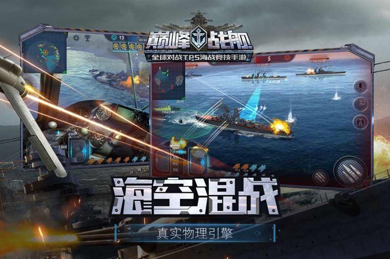 巅峰战舰(5)