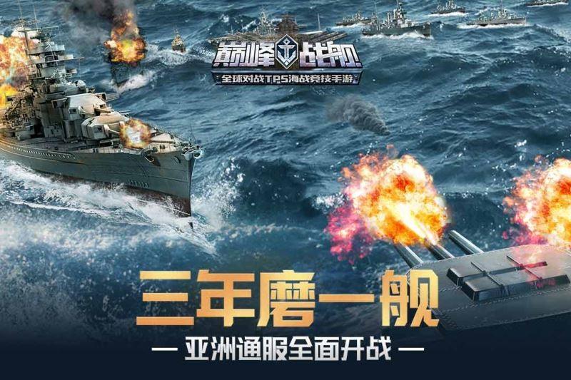 巅峰战舰(1)