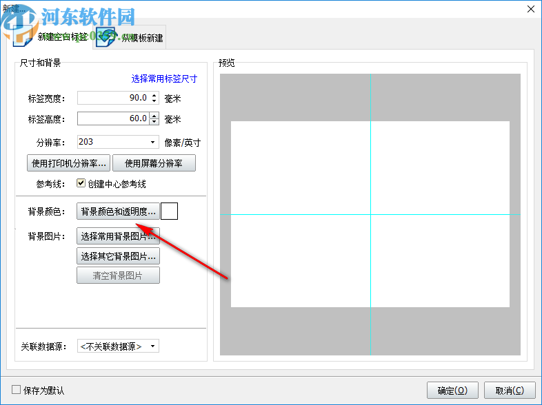 神奇条码标签打印软件