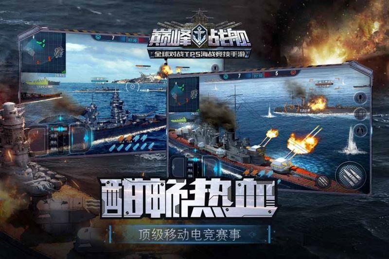 巅峰战舰(2)