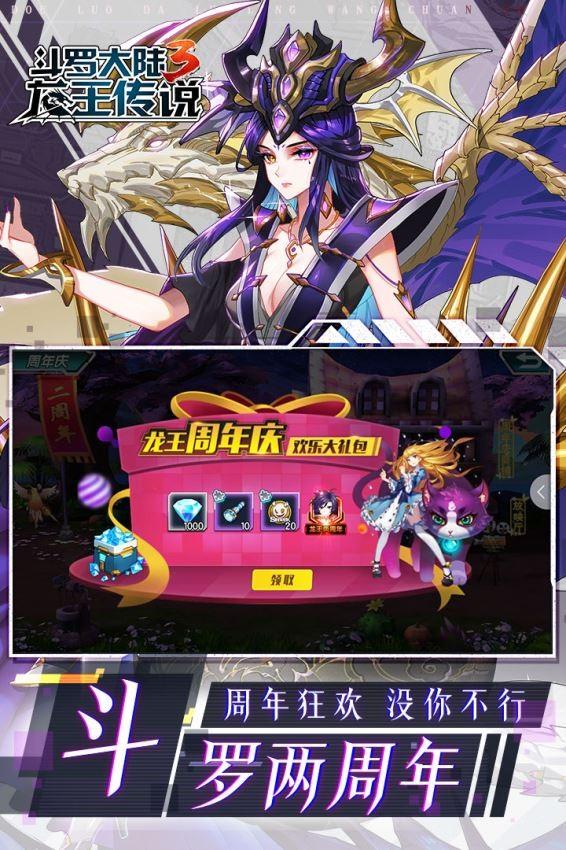 龙王传说-斗罗大陆3(5)