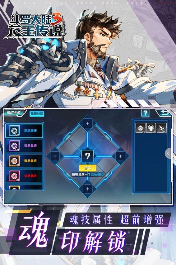 龙王传说-斗罗大陆3(2)