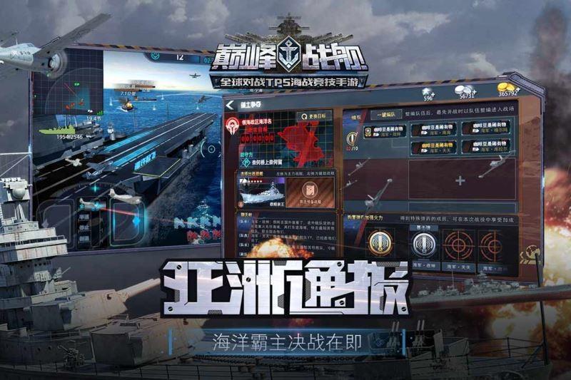 巅峰战舰(4)