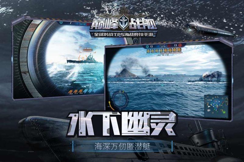 巅峰战舰(3)