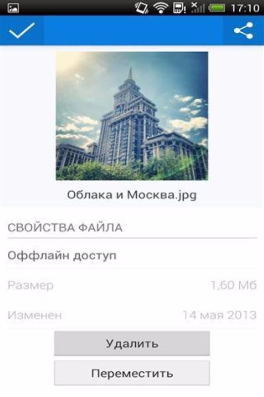Cloud Mail.Ru(1)