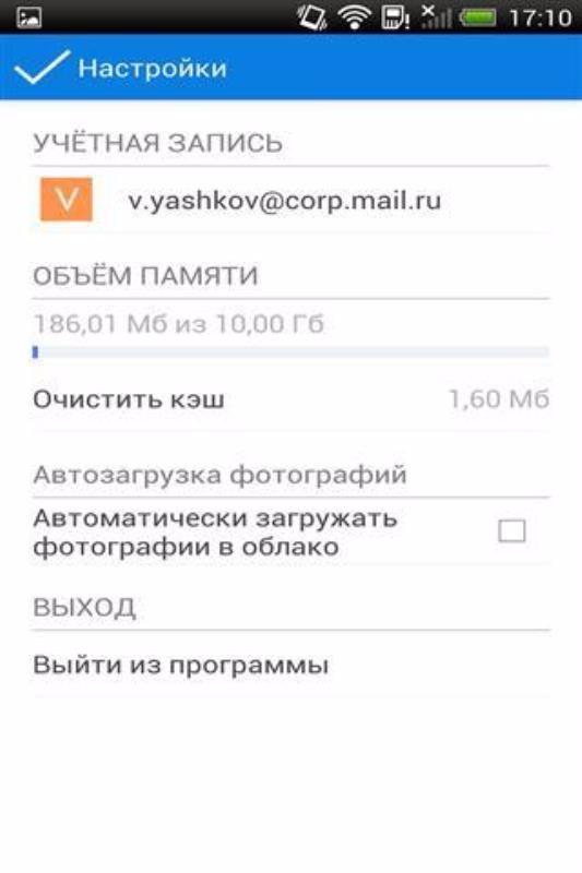 Cloud Mail.Ru(4)