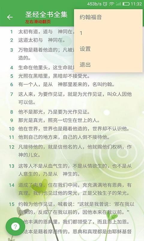 圣经全书全集(4)