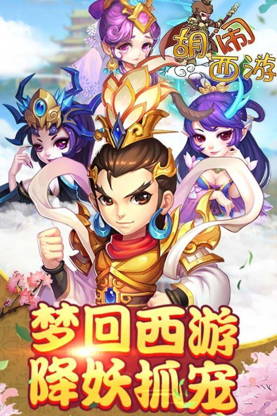 胡闹西游(2)