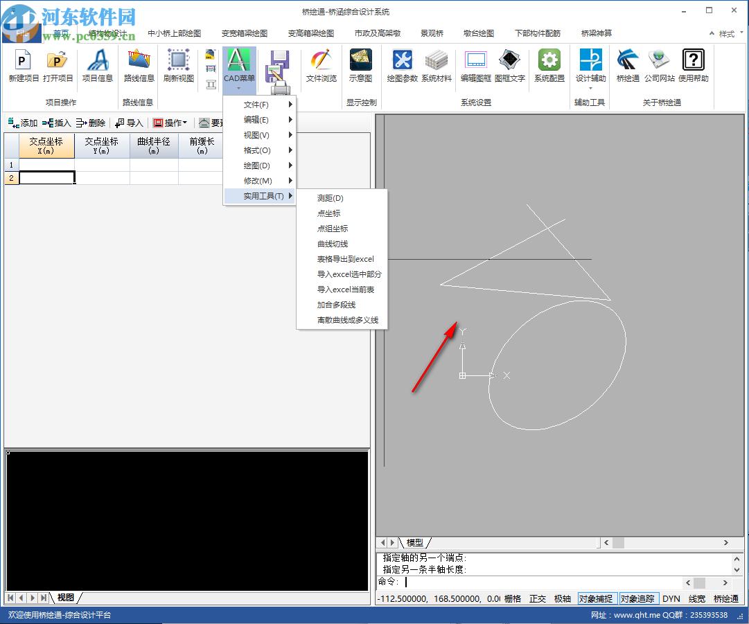 桥绘通之景观拱桥设计软件
