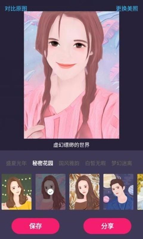 漫画之家(4)