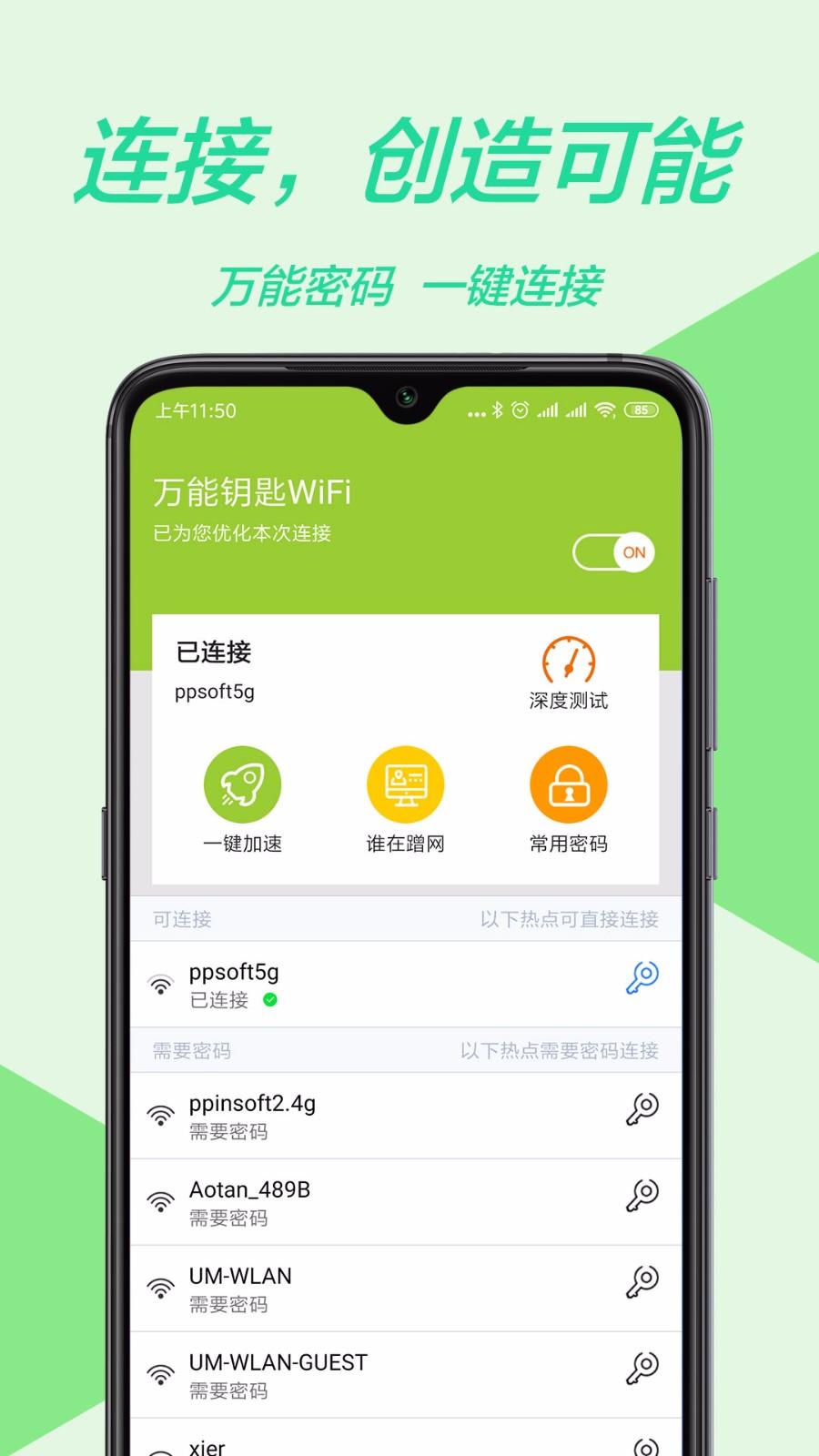 wifi测速(4)