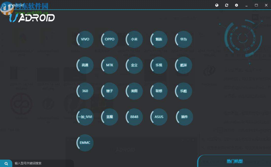 UAndroidTool(手机刷机软件)