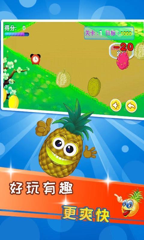 儿童益智切水果(2)