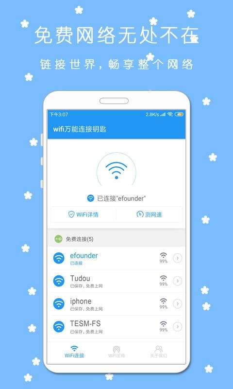 WiFi万能连接钥匙(4)