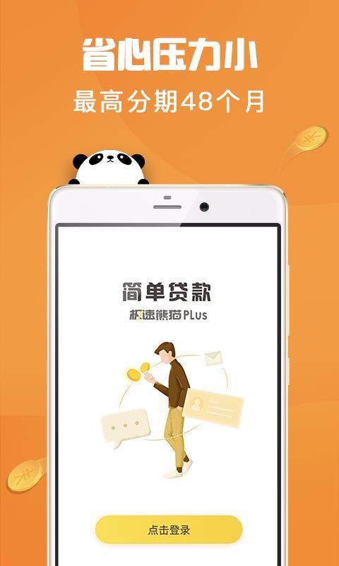 极速熊猫Plus(2)