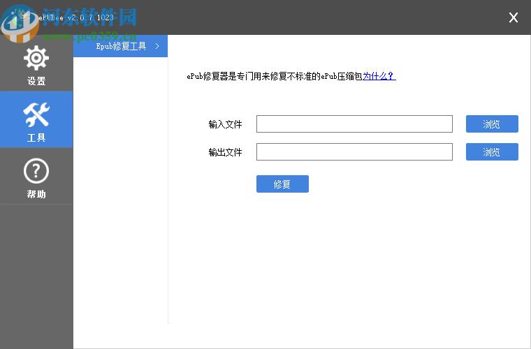 ePUBee电子书管理器