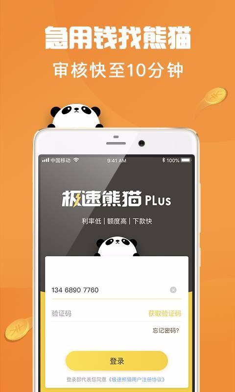 极速熊猫Plus(1)