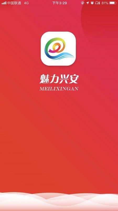 魅力兴安(1)