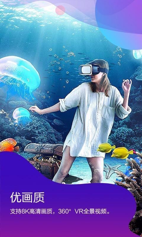 天翼云VR(3)