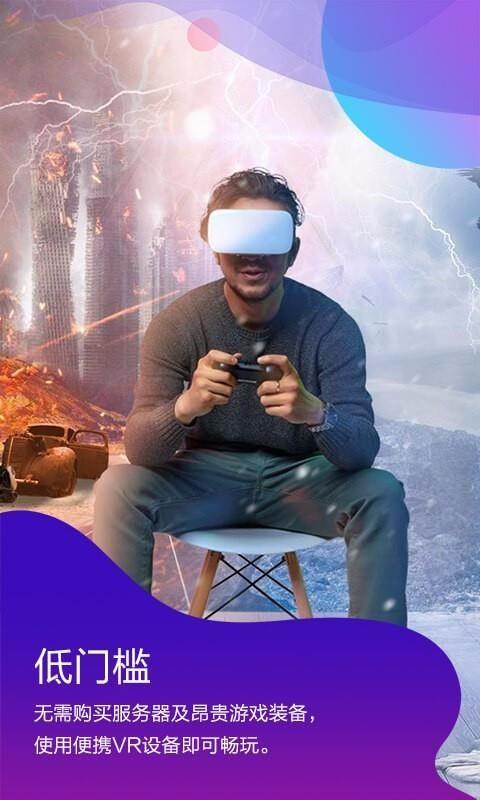 天翼云VR(1)