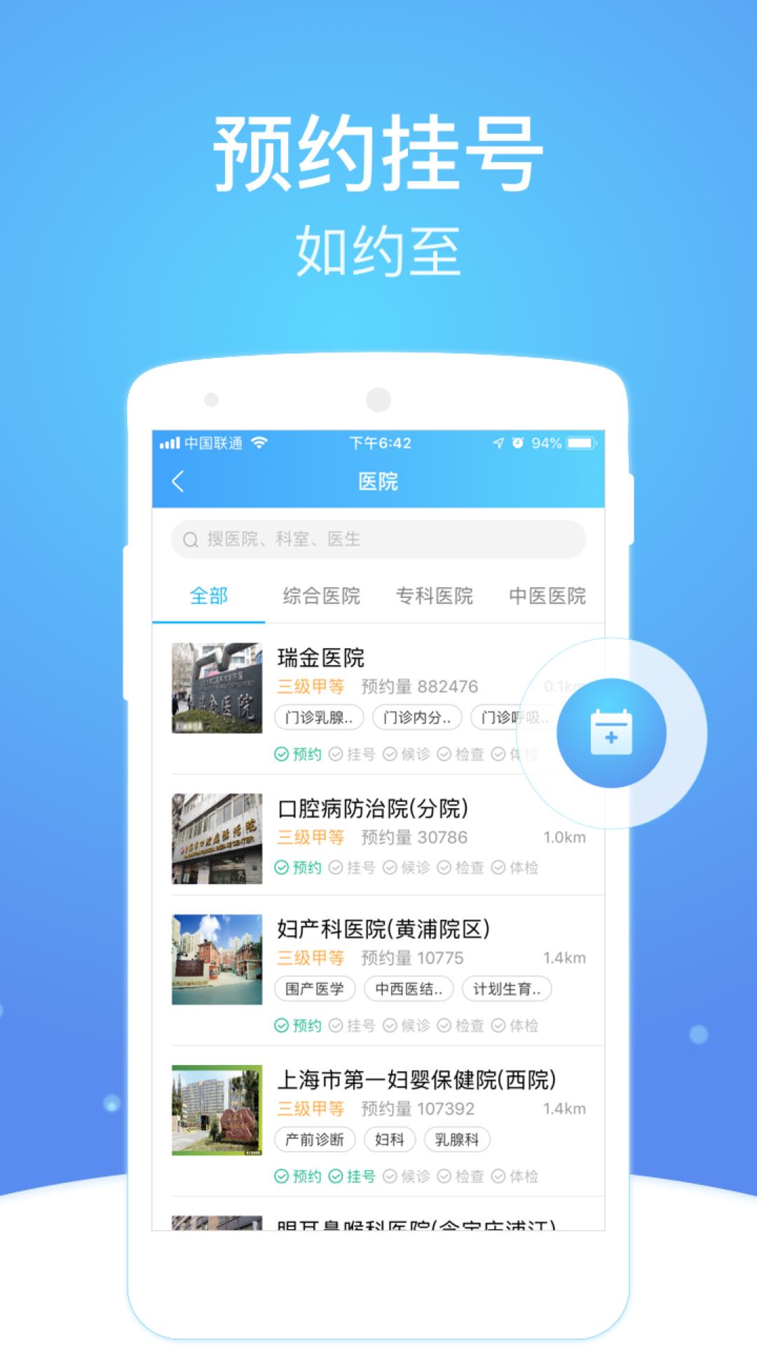 上海市互联网总医院(2)