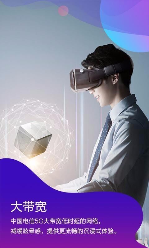 天翼云VR(2)