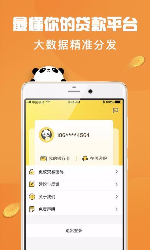 极速熊猫Plus(3)