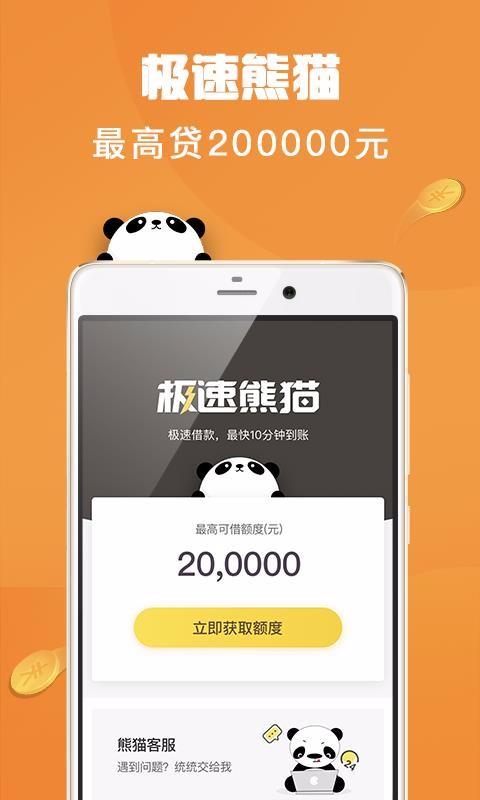 极速熊猫Plus(4)