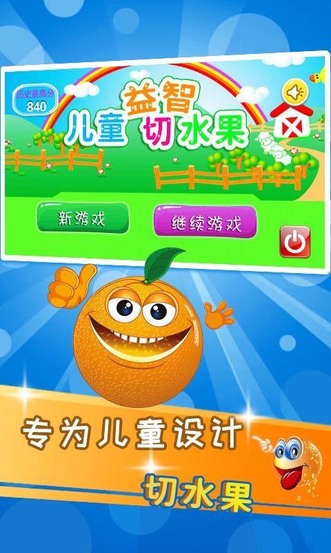 儿童益智切水果(4)