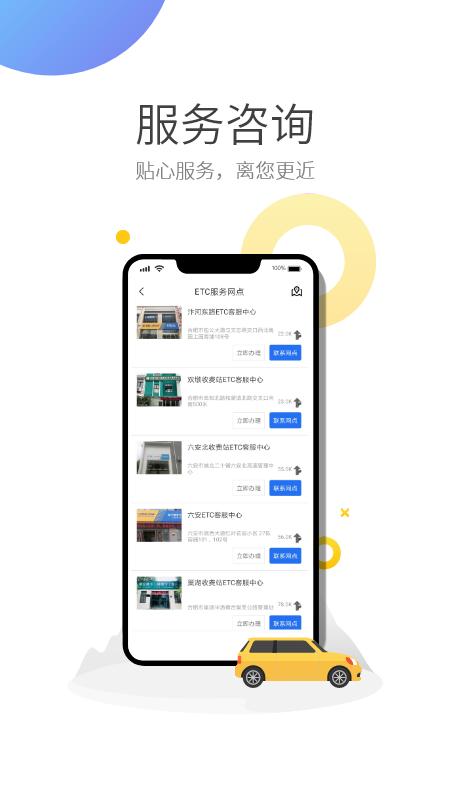 安徽ETC(3)