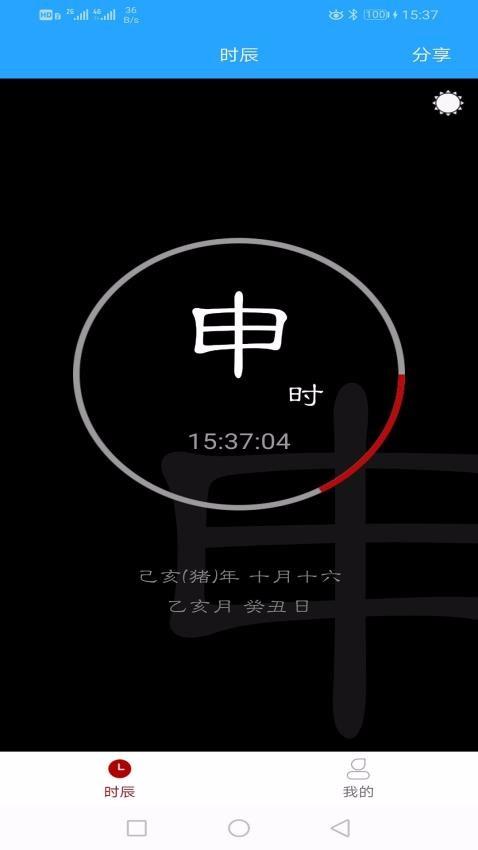 时辰黄历(3)