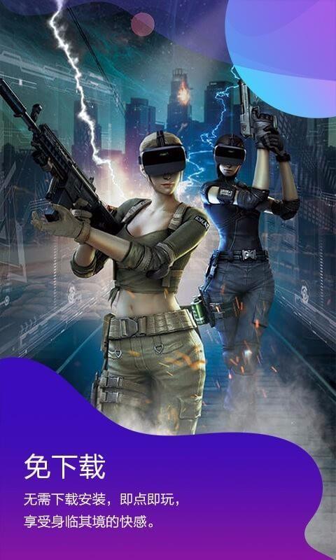 天翼云VR(4)