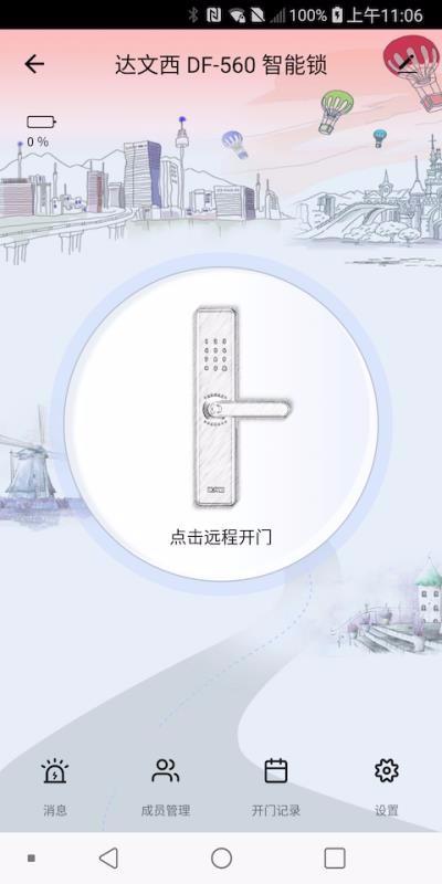 达文西智能锁(1)