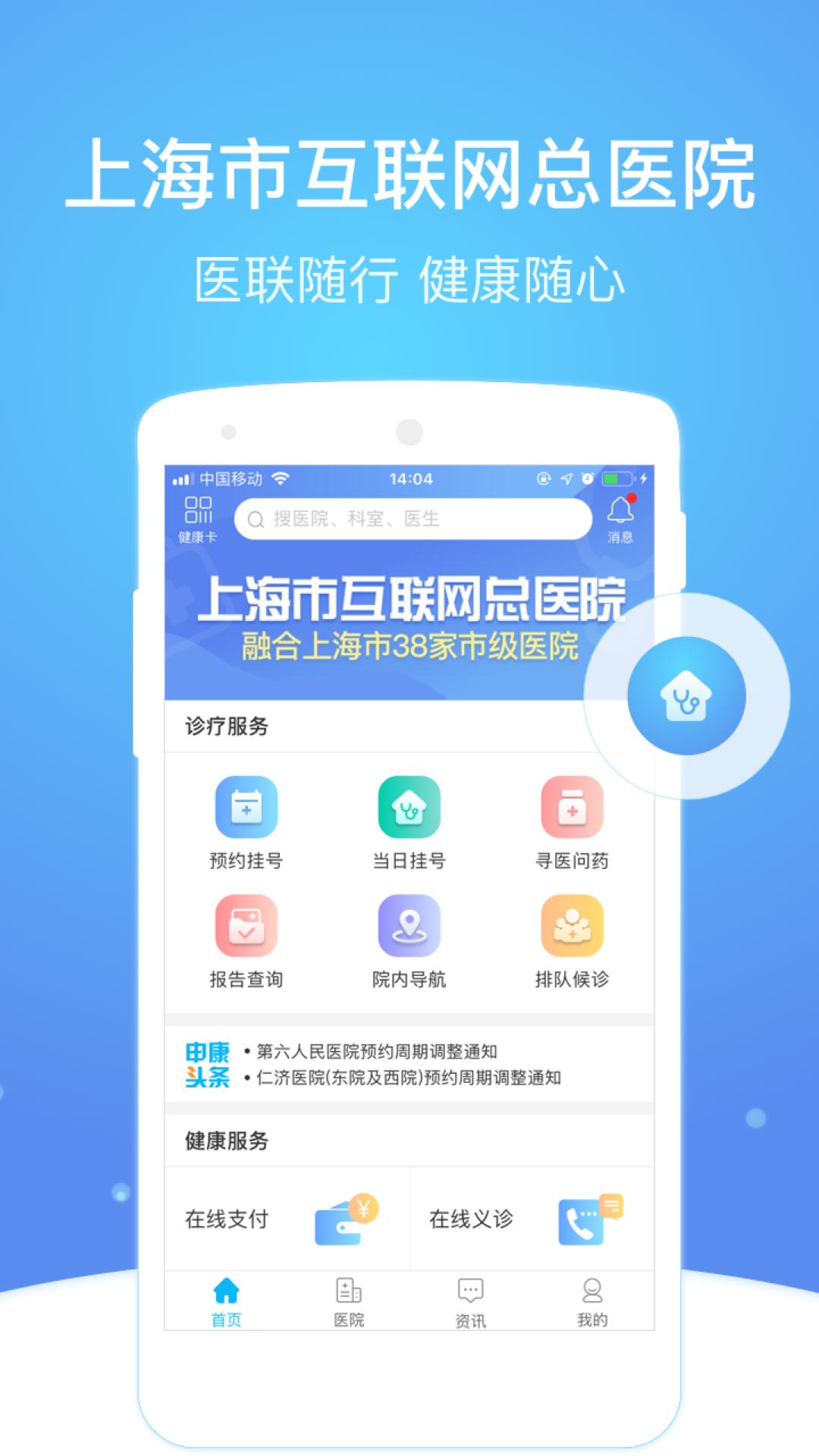 上海市互联网总医院(4)