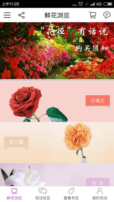 花径(2)